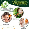 Vegans.by | Магазин натуральных товаров в Минске