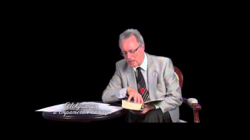 Сокровища из Библии с пастором Крейгом Питтсом. Искушения и стратегия сатаны, часть 01