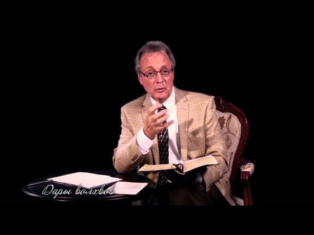 Сокровища из Библии с пастором Крейгом Питтсом. Дары волхвов, часть 01