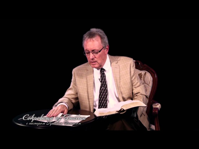 Сокровища из Библии с пастором Крейгом Питтсом. Дары волхвов, часть 03