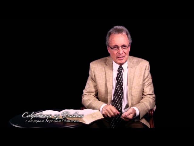 Сокровища из Библии с пастором Крейгом Питтсом. Покаяние и крещение, часть 01