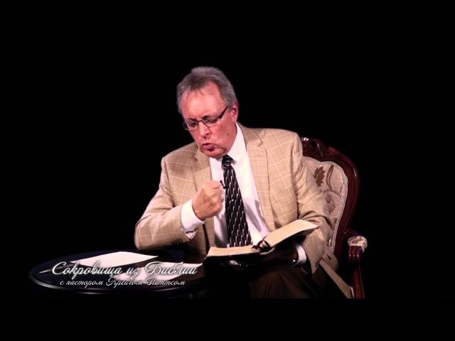 Сокровища из Библии с пастором Крейгом Питтсом. Дары волхвов, часть 02