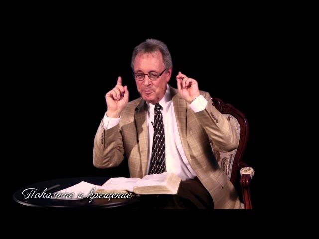 Сокровища из Библии с пастором Крейгом Питтсом. Покаяние и крещение, часть 03