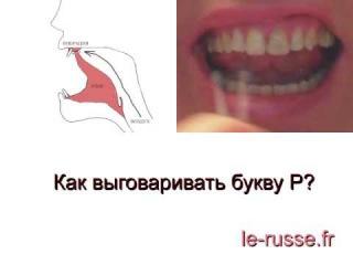 Как научиться выговаривать букву Р - Постановка звука Р - Как произносить букву Р