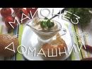 Домашний Майонез из Молока ✔ Вегетарианские рецепты БлагоДарю