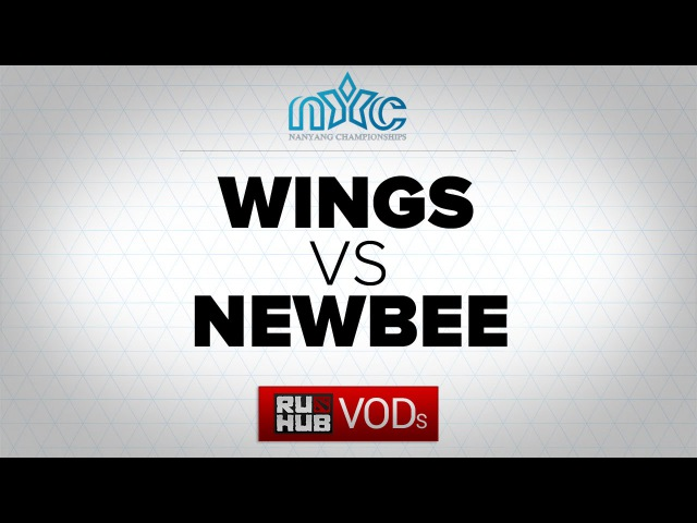 Wings vs Newbee,Nanyang s.2 LAN,game 2
