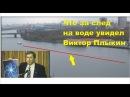 Виктор Плыкин след на воде видео доказательство. Моисеенко М.В..