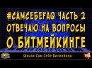 Ответы на вопросы о битмейкинге САМСЕБЕFAQ Ч 2