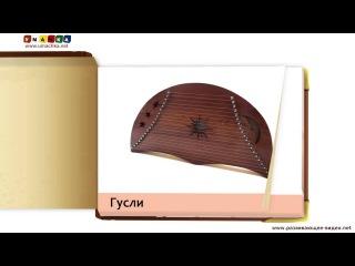 Развивающее видео КАРТОЧКИ ДОМАНА Звуки музыкальных инструментов Часть 1