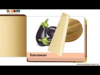 Развивающее видео КАРТОЧКИ ДОМАНА Овощи Фрукты Ягоды Часть 1