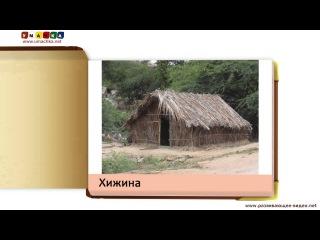 Развивающее видео КАРТОЧКИ ДОМАНА Сооружения Часть 1