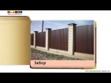 Развивающее видео КАРТОЧКИ ДОМАНА На улице