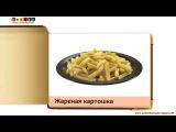 Развивающее видео КАРТОЧКИ ДОМАНА Еда и напитки Часть 1