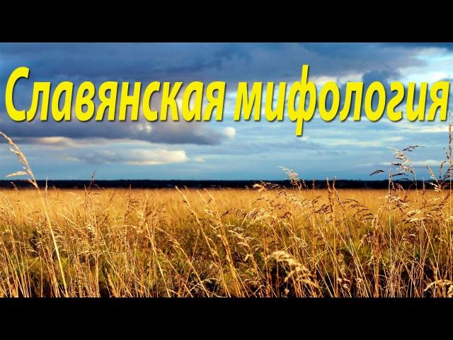Славянская мифология Домовой