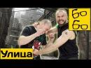 Уличные драки и каратэ с Максом Дедиком — самозащита с помощью каратэ киокушинкай киокушин