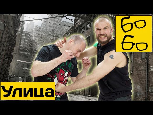 Уличные драки и каратэ с Максом Дедиком — самозащита с помощью каратэ киокушинкай (киокушин)