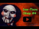 Обзор игры - (Saw-Пила #4)