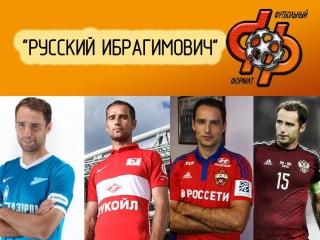 Футбольный Формат #1 (Роман Широков   Русский Ибрагимович)