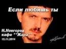 Аркадий Кобяков - Если любишь ты_ Н.Новгород, кафеЖара 15.11.2014