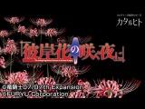[カタルヒト] 彼岸花の咲く夜に 第一夜 (07th Expansion)