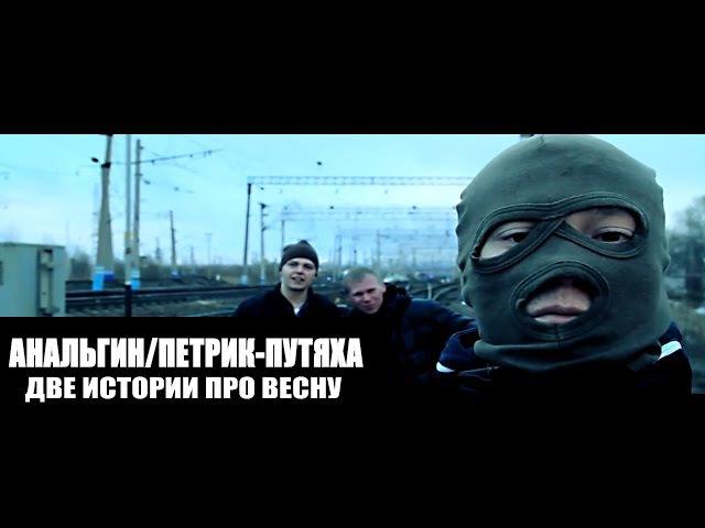 АнальгиН feat. Петрик-Путяха - Две истории про весну (Official Video) (Prod. АнальгиН) (2015)
