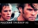 В сердце моря The Heart of the Sea - Третий русский трейлер FullHD 2015 AW Trailers