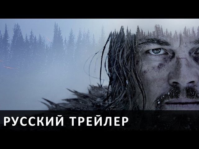 Выживший (The Revenant) - Русский трейлер HD (2015) | AdWeekUA