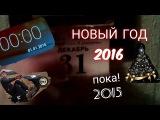 Всех с новым годом!2016!Мотаж!Снял в 2015!андрей скутерец