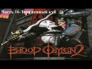 Legacy of Kain: Blood Omen 2-Часть 16-Заряженный куб