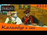 Panzar s1e215 Каламбур и лаги