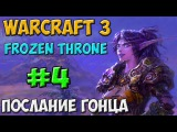 Warcraft 3: The Frozen Throne | Гнев предателя #4