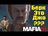 Mafia 3 - Оказывается Берк это ДЖО [Интересный факт о Джо]