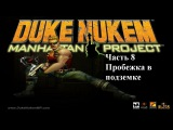 Duke Nukem: Manhattan Project-Часть 8-Пробежка в подземке