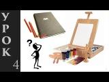 УРОК 4  -  Материалы для рисования карандашом - как их выбрать (часть 3).