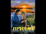 Причал любви и надежды (2013) Драма, мелодрама, фильм «Причал любви и надежды» смотреть онлайн
