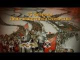 День защитника Отечества. 23 февраля