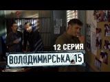 Владимирская, 15 - 12 серия | Сериал о полиции