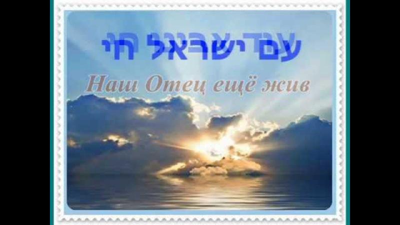 ПЕСНИ НА ИВРИТЕ Выпуск 3 од авИну хай