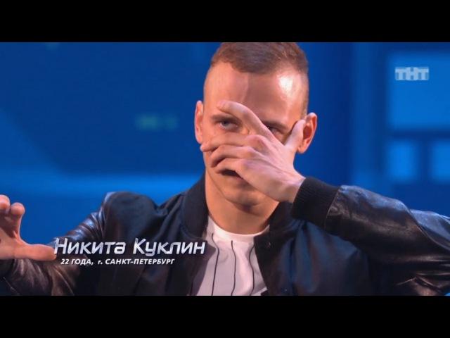 Танцы: Никита Куклин (L'One Feat. Фидель - Океан)(сезон 2, серия 3)
