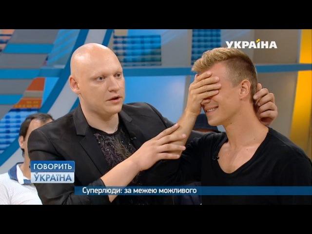 Суперлюди: за гранью возможного | Говорит Україна