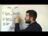 Lesson 14 - Verb Conjugation of  (I have) in  Greek (Biblical Grammar)