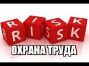 Охрана труда! Оценка профессиональных рисков!