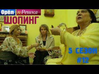Орёл и Решка. Шопинг - 5.12 Выпуск (Бухарест)