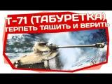 World of Tanks | Т-71 (Табуретка) О наболевшем :)