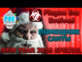 NEW YEAR 2016 SPECIAL #1 Помощник Санты - Заражаем в Plague Inc Evolved