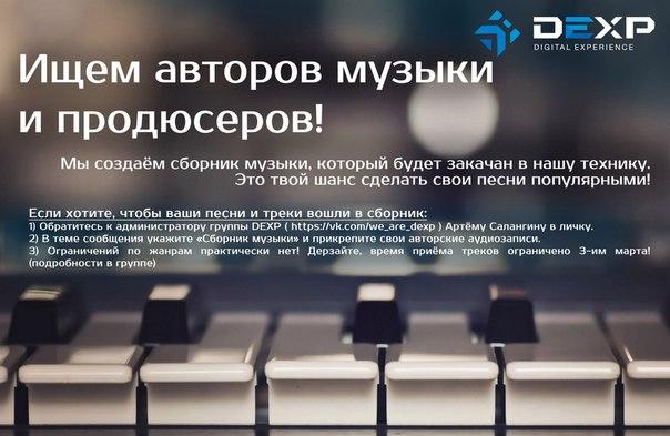 Друзья, есть предложение! Если среди вас есть создатели собственной музыки, у вас есть шанс быть услышанными! Российский производитель техники создаёт сборник музыки, который будет закачан в мобильные устройства.