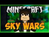 НЕУЖЕЛИ ПОБЕДА! | Sky Wars #44