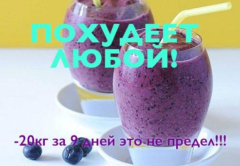 Мощный убийца жировых клеток и потреблять его следует строго по инструкции.! Этот напиток поможет справиться с лишним весом за короткие сроки!