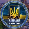 Федерация Киберфутбола Украины (ФКФ Украины)