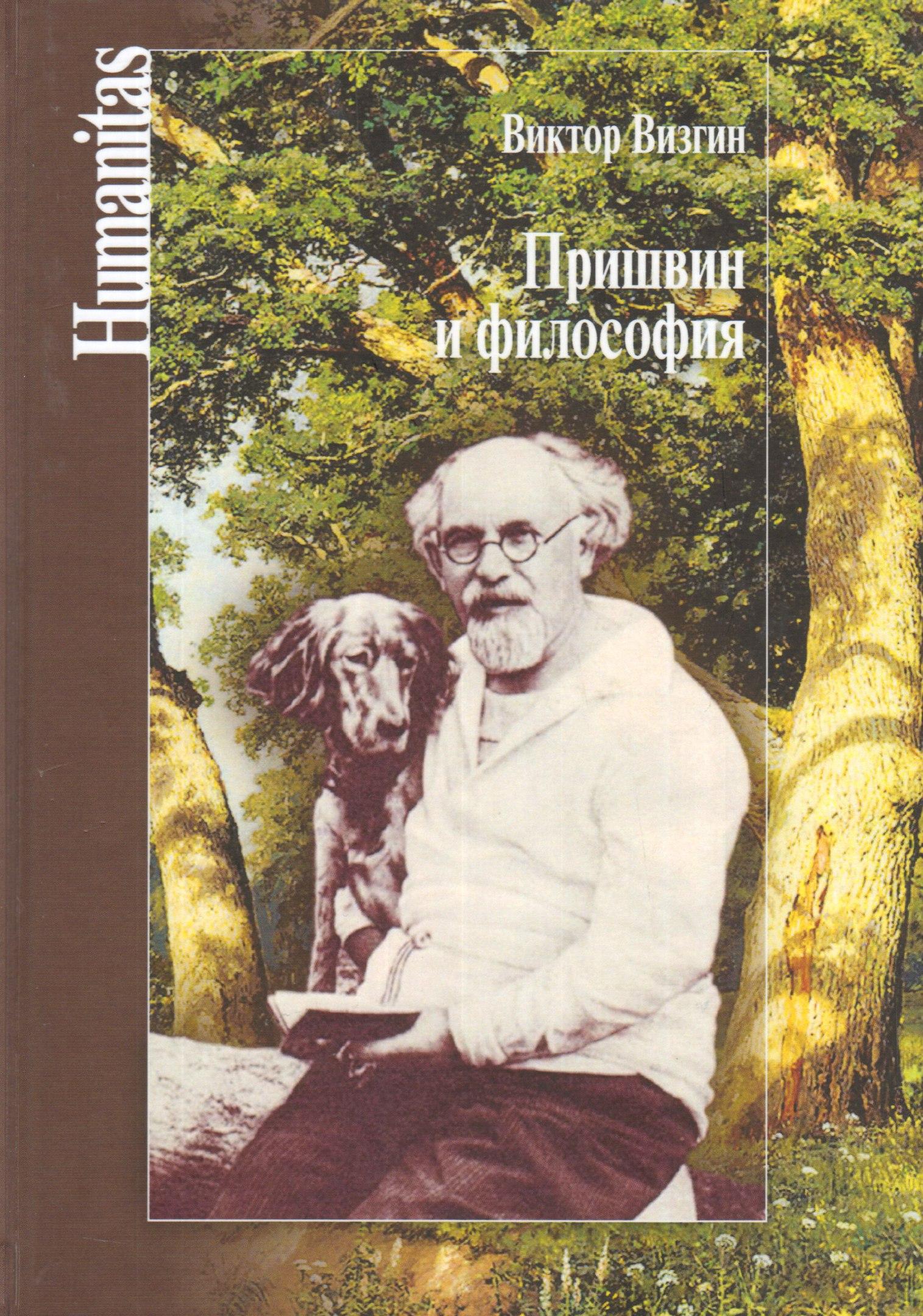 Визгин В. Пришвин и философия